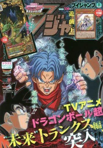 【中古】ゲーム雑誌 付録付)Vジャンプ 2016年8月号