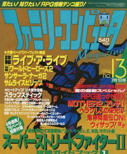 【中古】ゲーム雑誌 付録無)ファミリーコンピュータMagazine 1994年7月1日号 NO.13