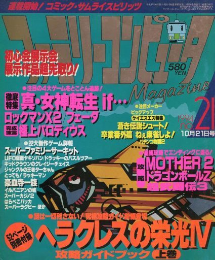 【中古】ゲーム雑誌 付録無)ファミリーコンピュータMagazine 1994年10月21日号 NO.21