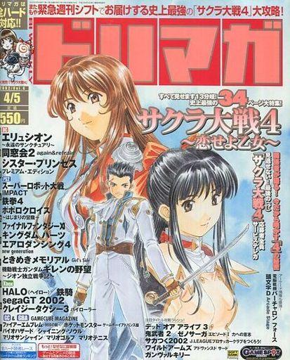【中古】ゲーム雑誌 ドリマガ 2002年4月5日号