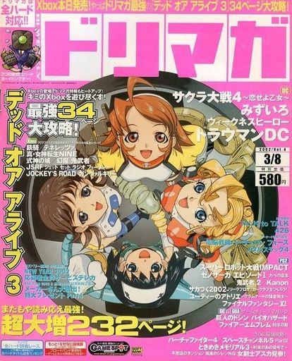 【中古】ゲーム雑誌 ドリマガ 2002年3月8日号 Vol.4