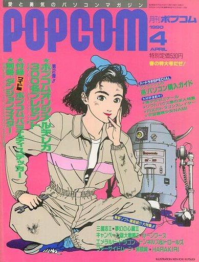 【中古】ゲーム雑誌 付録付)POPCOM 1990年4月号 ポプコム