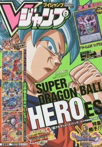 【中古】ゲーム雑誌 付録付)Vジャンプ 2017年8月号