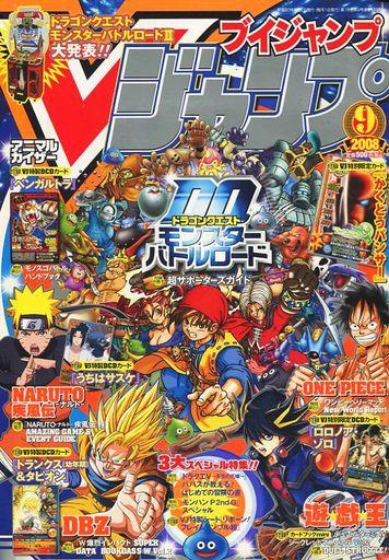 【中古】ゲーム雑誌 付録付)Vジャンプ 2008年9月号