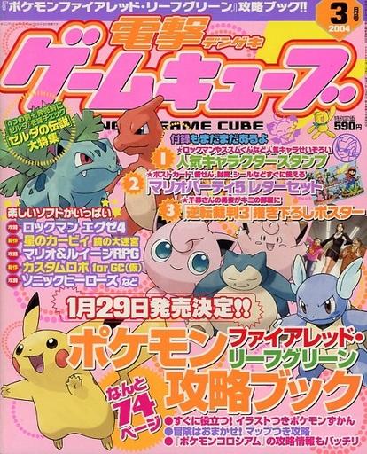 【中古】ゲーム雑誌 付録無)電撃GAME CUBE 2004年3月号 ゲームキューブ