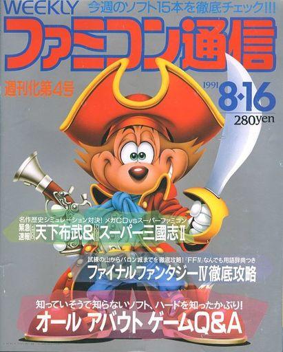 【中古】ゲーム雑誌 WEEKLY ファミコン通信 1991年8月16日号