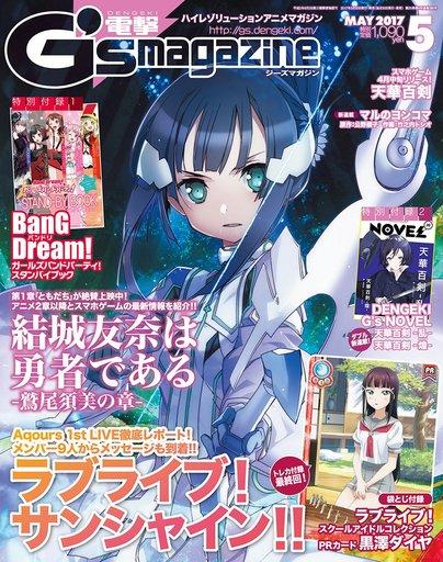 付録付)電撃G's magazine 2017年5月号