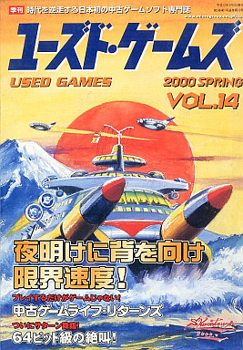 【中古】ゲーム雑誌 ユーズド・ゲームズ VOL.14