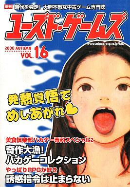 【中古】ゲーム雑誌 ユーズド・ゲームズ VOL.16