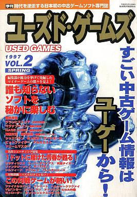 【中古】ゲーム雑誌 ユーズド・ゲームズ VOL.2