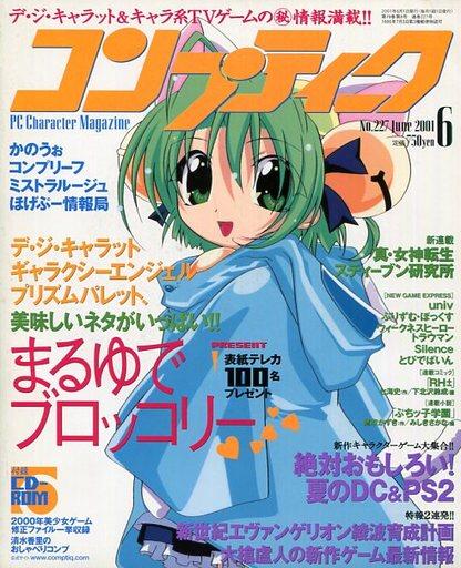 【中古】コンプティーク コンプティーク 2001/06