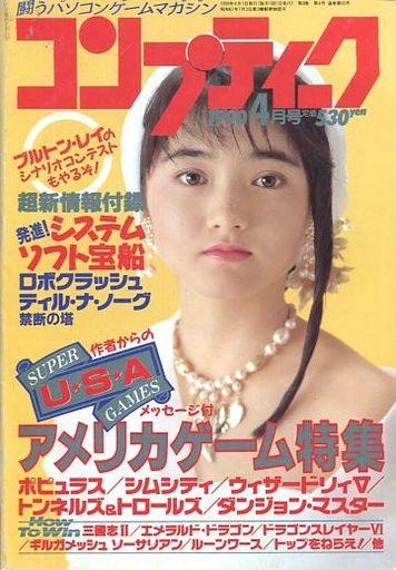 【中古】コンプティーク 付録無)コンプティーク 1990年4月号