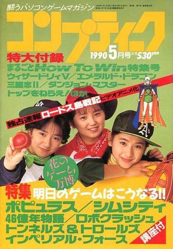 【中古】コンプティーク 付録無)コンプティーク 1990年5月号