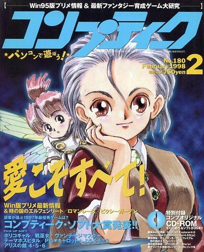 【中古】コンプティーク CD付)コンプティーク 1998年2月号