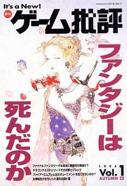 ゲーム批評 1994年9月号 Vol.1  ...