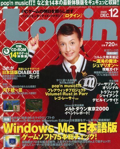 【中古】LOGiN 付録付)LOGIN 2000/12ログイン