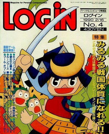 【中古】LOGiN LOGIN 1990年2月16日号 ログイン