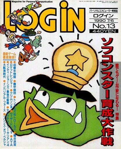 【中古】LOGiN LOGIN 1990/07/06 ログイン