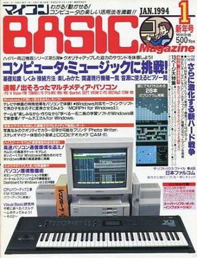 【中古】一般PCゲーム雑誌 マイコンBASIC Magazine 1994年1月号