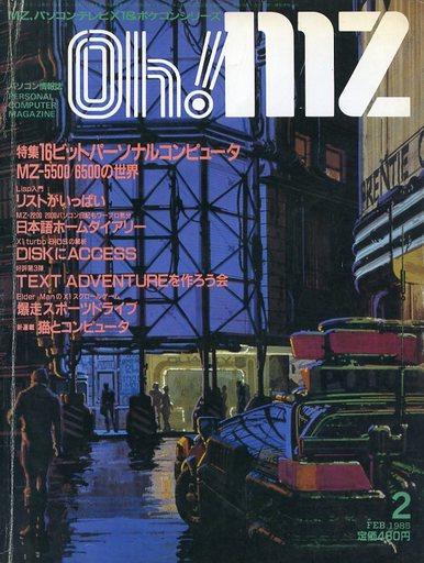 【中古】一般PCゲーム雑誌 Oh!MZ 1985年2月号 オーエムゼット