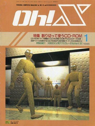 【中古】一般PCゲーム雑誌 ランクB)Oh!X 1995年1月号 オーエックス