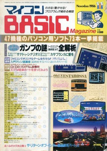 【中古】一般PCゲーム雑誌 ランクB)マイコンBASIC Magazine 1986年11月号