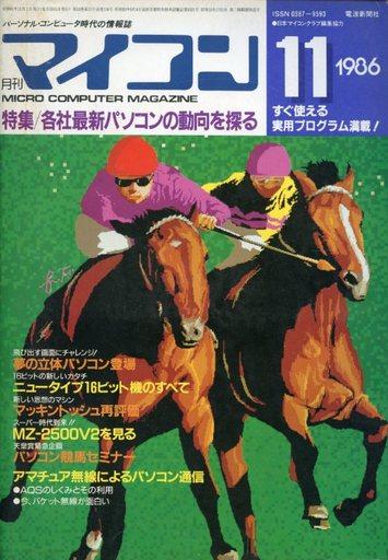 【中古】一般PCゲーム雑誌 マイコン 1986年11月号