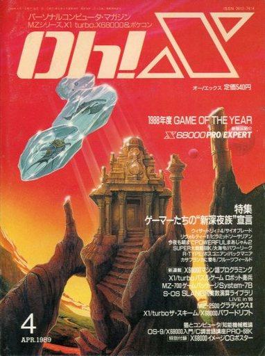 【中古】一般PCゲーム雑誌 付録無)Oh!X 1989年4月号 オーエックス