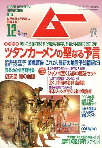【中古】カルチャー雑誌 ムー 2003/12