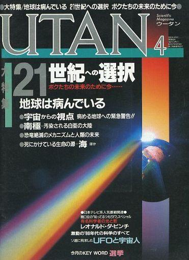 【中古】神秘・謎 UTAN 1990年4月号 ウータン