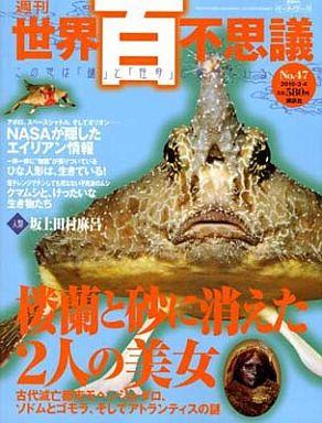 【中古】神秘・謎  週刊 世界百不思議2010/3/4 No.47