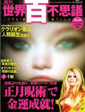 【中古】神秘・謎  週刊 世界百不思議 2010・1・7/14 No.40