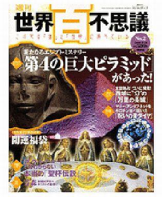 【中古】神秘・謎  週刊 世界百不思議 2009/3/26 No.2