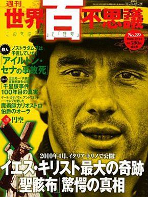 【中古】神秘・謎  週刊 世界百不思議2009/12/31 No.39