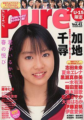 【中古】写真集系雑誌 ピュアピュア Vol.41