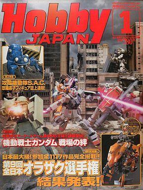 【中古】Hobby JAPAN Hobby JAPAN 2007年1月号