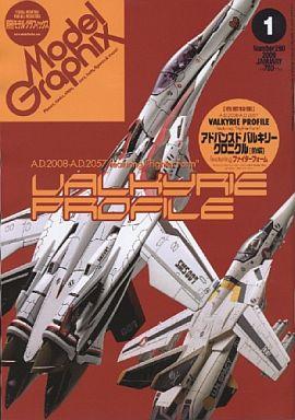 【中古】モデルグラフィックス Model Graphix 2009/1 No.290 モデルグラフィックス