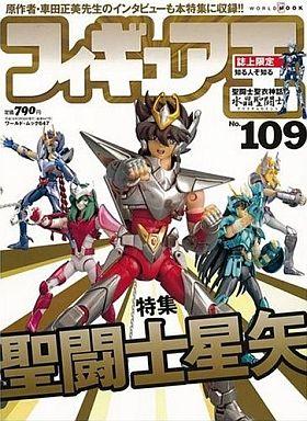 【中古】フィギュア王 フィギュア王 2007/3 No.109