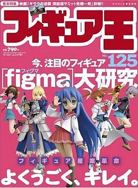 【中古】フィギュア王 フィギュア王 2008/7 No.125