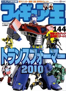 【中古】フィギュア王 フィギュア王 2010/2 No.144