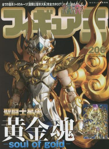 【中古】フィギュア王 フィギュア王 206