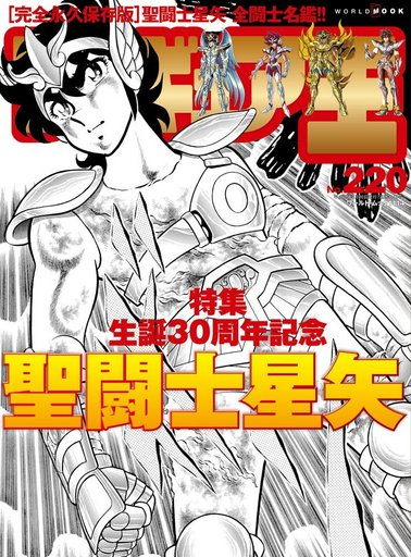【中古】フィギュア王 フィギュア王 220
