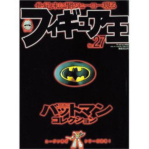 【中古】フィギュア王 フィギュア王 1999/11 No.27