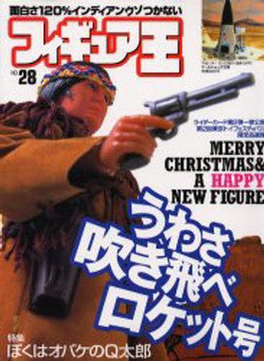 【中古】フィギュア王 フィギュア王 2000/1 No.28