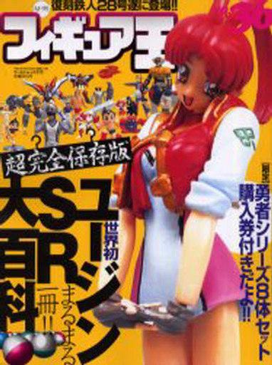 【中古】フィギュア王 フィギュア王 2000/09 No.36