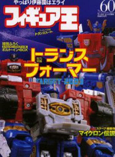 【中古】フィギュア王 フィギュア王 2002/11 No.60