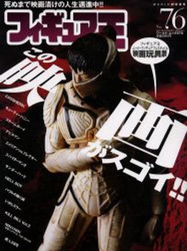 【中古】フィギュア王 フィギュア王 2004/5 No.76