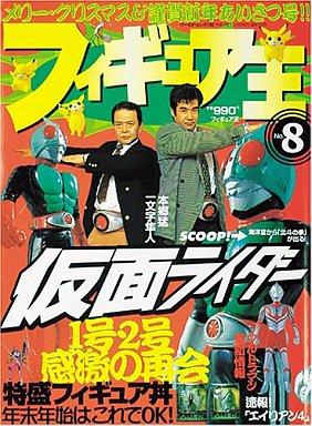 【中古】フィギュア王 フィギュア王 1998/1 No.8