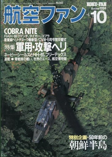 【中古】ミリタリー雑誌 航空ファン 1994/10 軍用・攻撃ヘリコプター