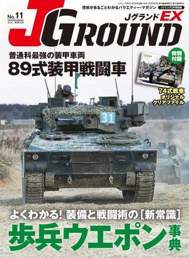 イカロス出版 新品 ミリタリー雑誌 付録付)JグランドEX No.11